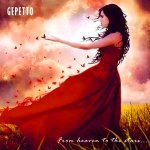 gepetto_fromheaven